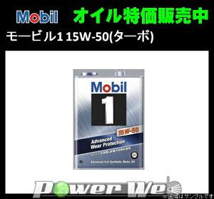モービル1 15W-50 20L