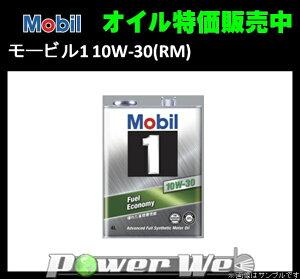 モービル1 10W-30 4L