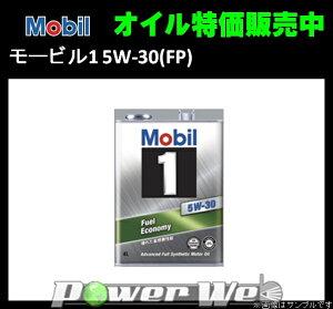 モービル1 5W-30 20L