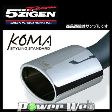 [KMN-003] 5ZIGEN (ゴジゲン) KOMA EXHAUST マフラー キャラバン コーチ CBA-SE25 2007/8〜 QR25DE