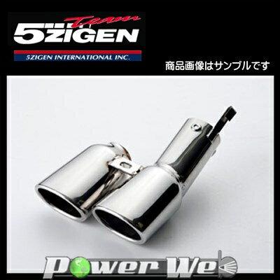 [MC20-11103-001] 5ZIGEN マフラーカッター TOYOTA プリウス DAA-ZVW30 H21/5〜