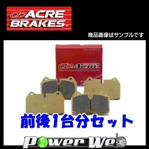 【ダスト75%低減!!欧州車用ブレーキパッド】ACRE(アクレ) ユーロストリート ブレーキパッド 1...