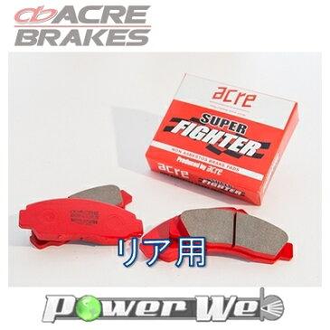[378] ACRE / スーパーファイター ブレーキパッド リヤ用 レガシィツーリングワゴン BHE 00.6〜03.5
