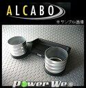 [AL-077S] アルカボ(ALCABO) ドリンクホルダー シルバー カップ タイプ BMW 3シリーズ E46 セダン/クーペ/ツーリング/M3