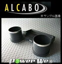 [AL-077BS] アルカボ(ALCABO) ドリンクホルダー ブラック/リング カップ タイプ BMW 3シリーズ E46 セダン/クーペ/ツーリング/M3