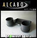 [AL-078B] アルカボ(ALCABO) ドリンクホルダー ブラック カップ タイプ BMW 3シリーズ E46 セダン/クーペ/ツーリング/M3