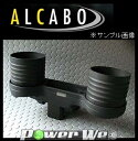[AL-075C-B] アルカボ(ALCABO) ドリンクホルダー ブラック カップ タイプ BMW 3シリーズ セダン(E90)/クーペ(E92)/ツーリング(E91)/コンバーチブル(E93)/M3