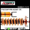 [品番:3AA.BM8.C1.000] Aragosta 車高調 TYPE-S BMW E92 3シリーズ M3/セダン、クーペ 07/9〜 ピロアッパー仕様 サスペンションキット 3AABM8C1000 アラゴスタ