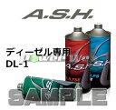 ASH / PSE ギアオイル 75W-90 部分合成油 GL-6/LSD [20L(ペー...