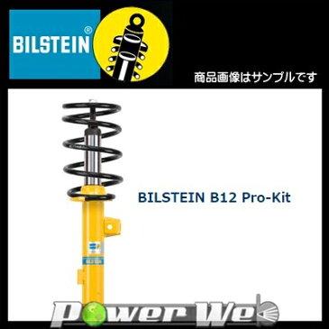 [BTS46-182289] ビルシュタイン BILSTEIN B12 PRO-KIT VOLVO V50 04/4〜 V50 2.0 D/ 2.4/ 2.4 D5/ T5