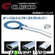 CUSCO (クスコ) ストラットバー Type OS スズキ ワゴンR スティングレー MH23S タワーバー [632 540 AN]