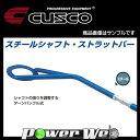 CUSCO (クスコ) ストラットバー Type ST トヨタ スプリンター...