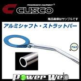 CUSCO (クスコ) ストラットバー Type AS スズキ アルトワークス HA21S 94.10 - 98.9 タワーバー [608 510 A]