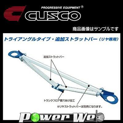補強パーツ, タワーバー CUSCO () Type OS-T RX-7 FC3S 85.9 - 91.11 420 544 A