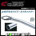 CUSCO (クスコ) ストラットバー Type 40 トヨタ スプリンター...