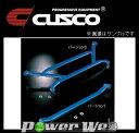 [122 477 A] CUSCO (クスコ) ロワアームバー Ver.2 フロント ...