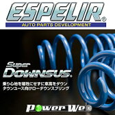[ESD-1411] ESPELIR / スーパーダウンサス ダイハツ タント LA600S H25/10〜 KF-VE4 2WD NA L / L SA / X / X SA / G /G SA