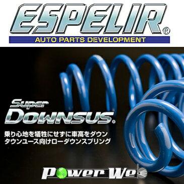 [ESS-1821] ESPELIR / スーパーダウンサス スズキ エブリィバン DA17V H27/2〜 R06A 4WD JOINターボ / JOIN / PC / PA / GA