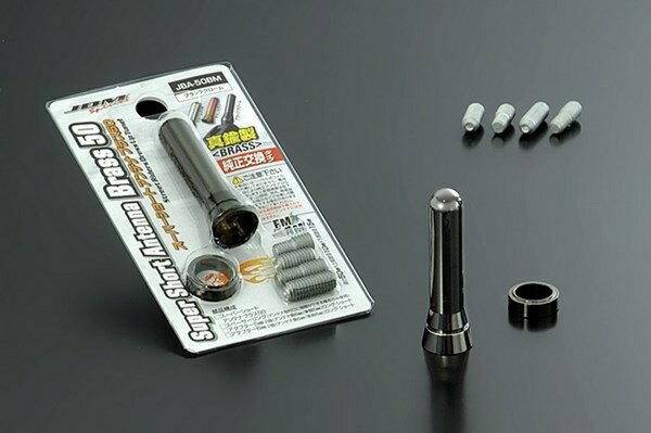 JDM スーパーショートアンテナ ブラス 50mm ブラッククローム MITSUBISHI ランサーセディア 01.5〜03.2 CS2A [JBA-50BM]