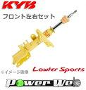 [WST5153R・L] KYB Lowfer Sports ショック フロント左右セッ...