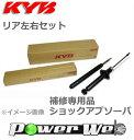 [KSF1169] KYB 補修用 ショック リア左右セット ミラ L285S 06.12〜 1