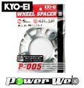 [P-005-2P] KYO-EI ホイールスペーサー 98〜114.3 4穴&5穴 13...