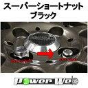 LONESTAR / スーパーショートナット M12×1.5 19HEX ブラック ...