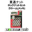 LONESTAR / 貫通ロックナットセット M12×1.5 19HEX メッキ (2...