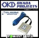 [SB101100B] オカダプロジェクツ プラズマブースター(PlasmaB...