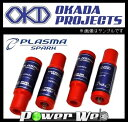 [SP244001R] オカダプロジェクツ プラズマスパーク(PlasmaSpa...