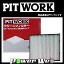 PIT WORK 花粉対応タイプ クリーンエアコンフィルター 日産 ノ...