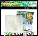 パワーウェブ2号店で買える「[PC-901B] PMC エアコンクリーンフィルター 集塵タイプ スズキ ジムニー JB33.34W (ジムニーワイド '98.01〜'02.01」の画像です。価格は1,000円になります。