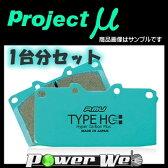 MAZDA ユーノスロードスター 1800 93.8〜00.6 NB8C (RS含む) プロジェクトミュー(Projectμ) ブレーキパッド TYPE HC+ 前後セット [品番:F401/R401]