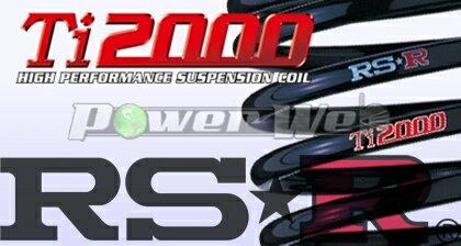 [T005TD] RSR Ti2000 DOWN ダウンサス 1台分セット スターレット EP91 7/12〜 FF 4E-FE 1300 NA