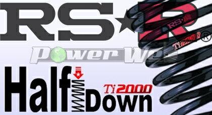 サスペンション, サスペンションキット T953THD RSR Ti2000 HALF DOWN 1 AWS210 2512512 FR 2AR-FSE 2500 HV