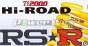 [H732THIR] RSR Ti2000 Hi-Road ダウンサス 1台分セット エリ...