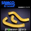 SAMCO (サムコ) クーラントホース&バンドセット トヨタ ヴィ...
