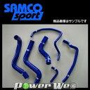 SAMCO (サムコ) クーラントホース&バンドセット マツダ RX-8 ...