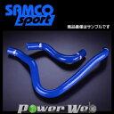 SAMCO (サムコ) クーラントホース&バンドセット ホンダ アコ...