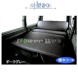 SHINKE / ラブベッド [ダーク...