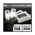 [SHDBC0433] SPHERELIGHT HIDコンバージョンキット スフィアバラスト 4300k 35W H4 Hi/Lo リレーレス