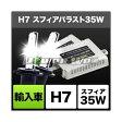 [SHEBD0433] SPHERELIGHT 輸入車用HIDコンバージョンキット スフィアバラスト 4300k 35W H7