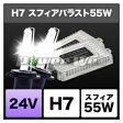 [SHDJD0303] SPHERELIGHT 24V用HIDコンバージョンキット スフィアバラスト 55W H7 3000K (Yellow)