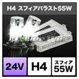 [SHCJC0603] SPHERELIGHT 24V用HIDコンバージョンキット スフィアバラスト 55W H4 Hi/Lo 6000K