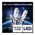【当社在庫有り】[SRH4A060] SPHERELIGHT LEDヘッドライト RIZING2 H4 Hi/Lo 12V用 6000K