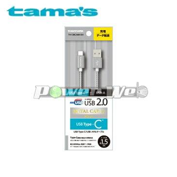 [TH138CAM15V] tama's 多摩電子 USB 2.0 Type-C USBメタルケーブル シルバー