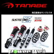 [Z1LA600SKZ] TANABE(タナベ) SUSTEC PRO Z1 タント LA600S KF-VE4 H25/10〜 車高調