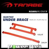 [UBN17] TANABE(タナベ) SUSTEC UNDER BRACE リア セレナ C26 MR20DD H22/11〜 アンダーブレース