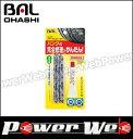 大橋産業 BAL(バル) 品番:No.833 パンク修理キット パワーバ...