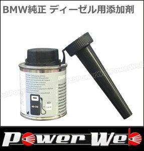 BMW純正 フューエルクリーナー ディーゼル用添加剤 100ml 品番:83192296922